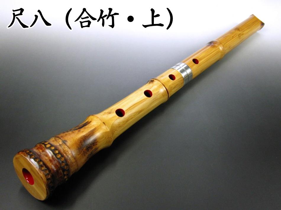 尺八(初心者用・木管・合竹) 販売/値段 一覧 【和楽器市場】
